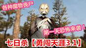 【开心又又】七日杀a16.4勇闯天涯3.1联机01:第一天遇大城镇。新怪物新动物