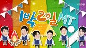 《两天一夜4》合集【更新至:E06.200112】KBS2综艺~金钟旼、延政勋、文世允、金宣虎、DinDin、金元植