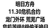 【DD/危机合约】 《明日方舟》 11.30 荒芜广场 偷天换日 三六星轻松通关攻略 无夜莺 干员可替代 简介有介绍