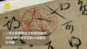 二玄社创始人逝世:一生致力于复制中国书画名品