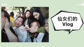 【VLOG】小戴和她的七仙女们 的嘉兴之旅^ - ^