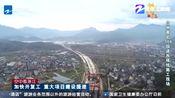 加快开复工 浙江省桥梁、国道等重大项目工程建设提速