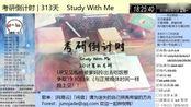 【每天学习16小时 | 考研倒计时313天 】2019/02/11学习打卡