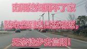 南阳自驾出发,经湖北随州、信阳,没去过武汉,走到息县被劝返!
