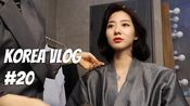 <肉团儿>韩国vlog#20   体验南韩神级证件照套餐   证件照妆容分享  雅诗兰黛沁水9小时测评