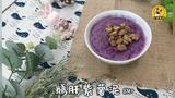 8m+月龄食谱-小鹿优鲜【鹅肝紫薯泥】含铁量超丰富,高颜值辅食,增强免疫力!