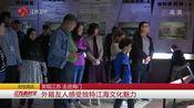[江苏新时空]时空简讯 发现江苏 走进海门 外籍友人感受独特江海文化魅力