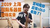 2019上海国际乐器展Day 2 宫崎隆睦现场超强SOLO 看跪了!