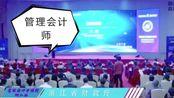 浙江财政部副厅长说管理会计师几百万学员