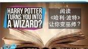 阅读《哈利·波特》能让你变成巫师!| SciShow Psych