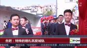 合肥 特殊的婚礼筑爱城轨 超级新闻场 20181023 高清