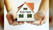 西安公布共有产权住房轮候库名单:申请不收费、无中介、不代办