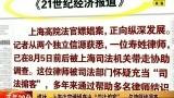上海法官嫖娼牵出司法贿赂 一律师被调查