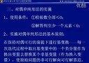 运筹学22-视频教程-西安交大-到www.Daboshi.com