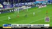 足协杯:申花3:0大胜鲁能 三年内两度加冕