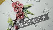 【尧易】缠花·岁寒三友 附带第一次渣渣染色(过程记录)