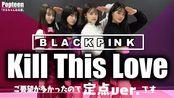【BLACKPINK】【BLACKPINK】Kill This Loveを踊ってみた!(定点ver.)【Popteen】※温かい目で见守ってください...