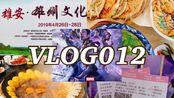 窝老哥儿 | VLOG012 Avengers Assemble | 复联4首映 雄安·雄州文化艺术节 驴肉火烧 无烟烧烤 炖大雁