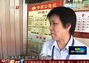惠州:头奖彩票竟丢垃圾 好心人帮寻