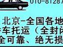 北京到湖北省孝感搬家公司010-81287224长途搬家公司/用爱珍惜您的货物