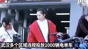 疫情期哈啰在武汉违规投放单车被约谈