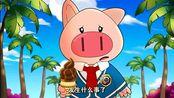 小猪班纳:那个令人讨厌的班纳原来是假的呀!