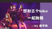 【SNH48戚予珠】戚予珠:想和三个tako跳花园舞曲 粉丝:okk