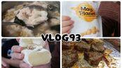 VLOG93||孕期日记:最后一次去糖尿病专科|自制小馄饨|试吃咸蛋黄爆米花|COSTCO的神仙水果以色列青柚