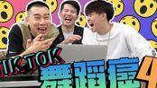 马来西亚华人对抖音TikTok的爆笑反应 - 舞蹈癌 4.0