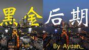 """如何把城市风光的图片修成 """"黑金"""" 效果"""