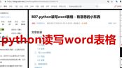 B07.python读写word表格 - 有意思的小东西