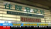 """贵州:国务院大督查""""缺证明""""跑6趟未报销 立即整改"""