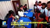 冬日暖阳 日照岚山区54名困境孩子收到温暖包