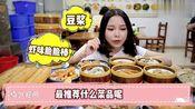 大胃王鱼子酱 带你吃31份潮汕特色小吃,光看就让人流口水!
