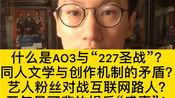 """【西土城路88号服务站】肖战粉丝、ao3与""""227圣战""""?同人文学与创作机制的矛盾?艺人粉丝对战互联网路人?开年最可悲的娱乐""""盛事""""!个人观点阐述"""