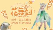 【花舞剑】2019-04-24读邮件+散排+隐形守护者