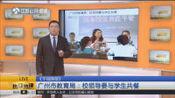 广州市教育局:实行校长或园长第一责任人制,校领导要与学生共餐