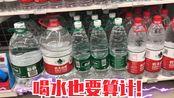 今天妮·买水哪家强?1.5L和5L饮用水哪里最便宜?去便利店和超市比比价!