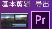 15分钟学会用adobe pr pro 做视频剪辑 包括基本的的删减 调整顺序 导出