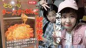 【在日本流浪的我】{妹妹特辑}}妹妹来日本的第一天!お好み焼き
