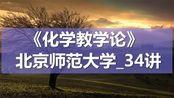 K7238-25_8.2探究式教学的特征、类型及其构