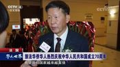 [华人世界]法国 旅法华侨华人热烈庆祝中华人民共和国成立70周年