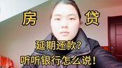 川妹在武汉:房贷延期还款?听听银行怎么说(二)!