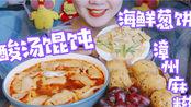 【吃播】酸汤馄饨+海鲜葱饼+漳州麻糍+无籽红提,吃完还想吃~