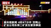 黑龙江双鸭山一煤矿发生冒顶事故7人被困 救援正在进行