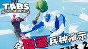 【半夏】TABS-全隐藏兵种演示 part 2(全面战争模拟器)