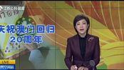江苏各地多样活动庆祝澳门回归20周年