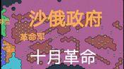 [抗体]历史架空十月革命