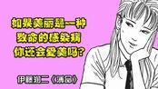 【伊藤润二】如果美丽是一种致命的传染病,你还会爱美吗?【薄命】