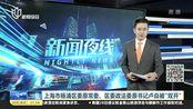 """上海市杨浦区委原常委、区委政法委原书记卢焱被""""双开"""""""
